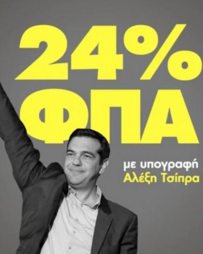 Κύβος ερρίφθη! «Κλείδωσε» ο ΦΠΑ στο 24%