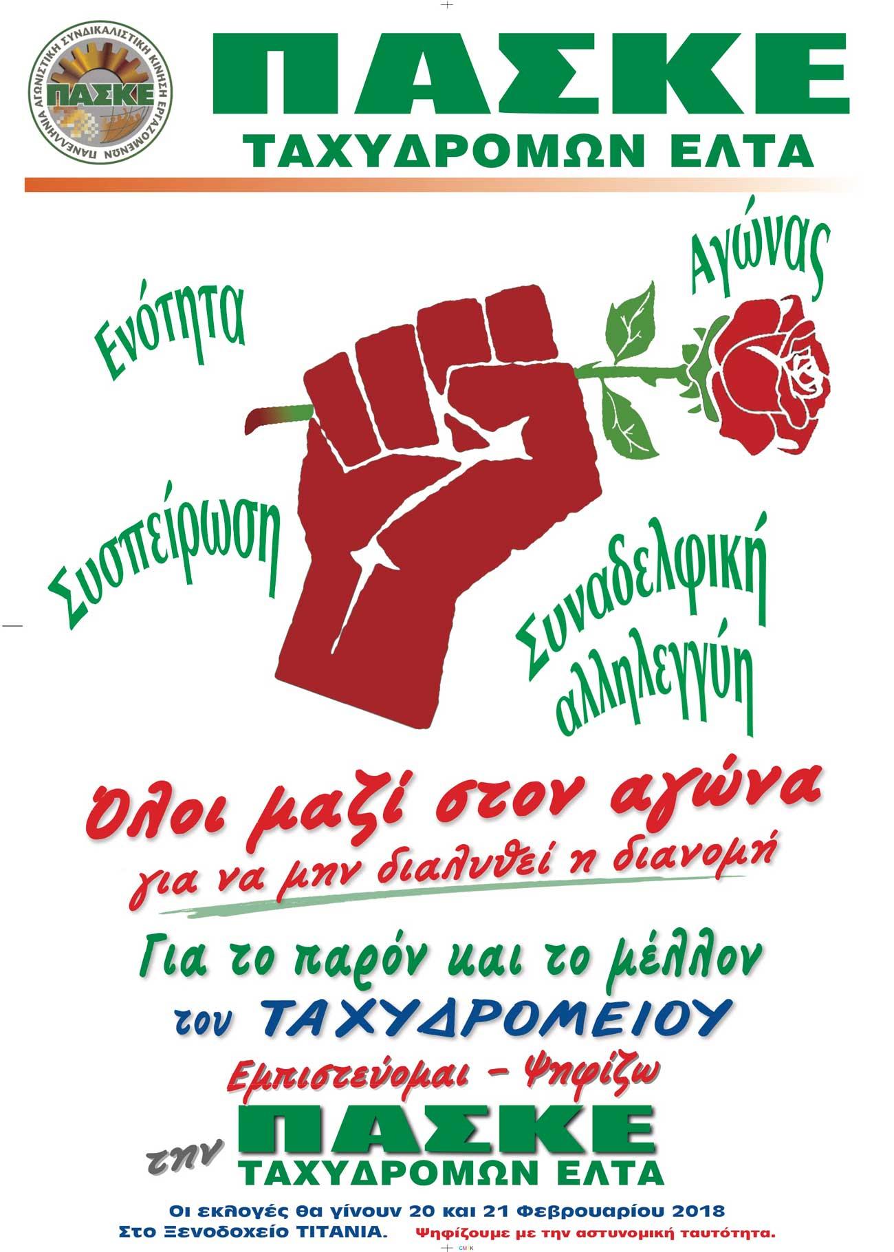 ΑΦΙΣΣΑ ΠΑΣΚΕ ΦΕΒ. 2018
