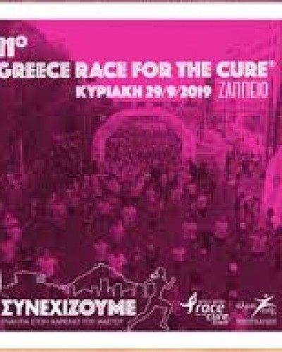 Το Greece Race for the Cure®