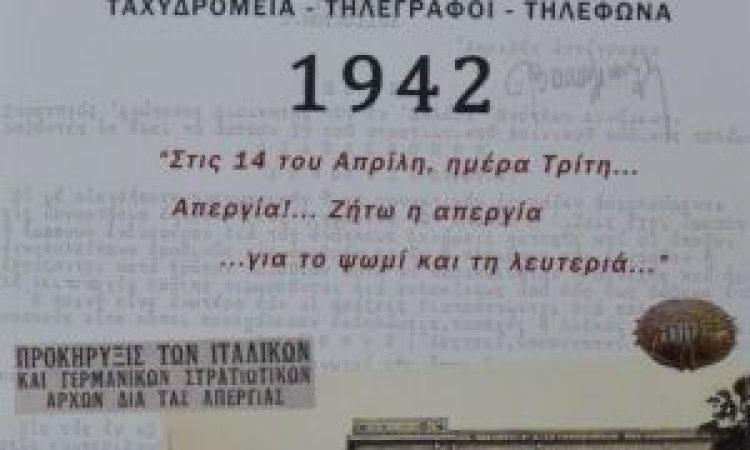 14 ΑΠΡΙΛΙΟΥ 1942 Η ΠΡΩΤΗ ΜΕΓΑΛΗ ΑΠΕΡΓΙΑ ΣΤΗ ΣΚΛΑΒΩΜΕΝΗ ΕΥΡΩΠΗ